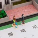 離婚不動産・家族会議支援