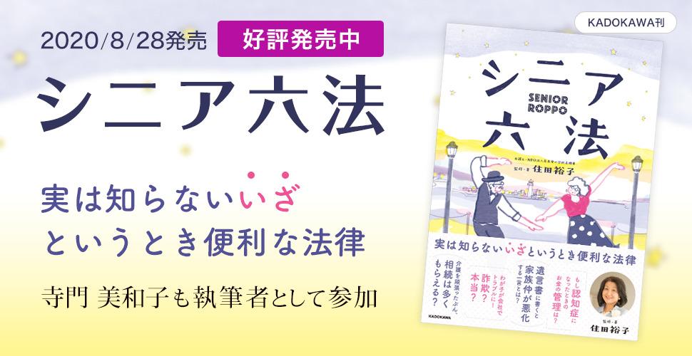 シニア六法 寺門 美和子も執筆者として参加