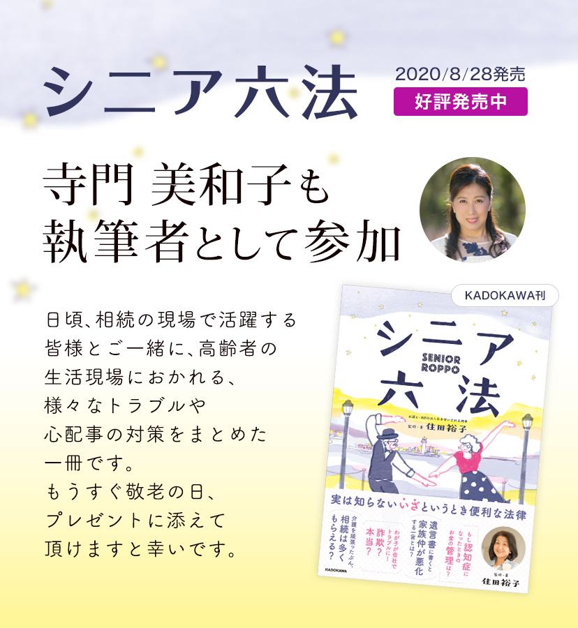 シニア六法 寺門 美和子も執筆者として参加 。日頃、相続の現場で活躍する皆様とご一緒に、高齢者の生活現場におかえる、様々なトラブルや心配事の対策をまとめた一冊です。もうすぐ敬老の日、プレゼントに添えて頂けますと幸いです。